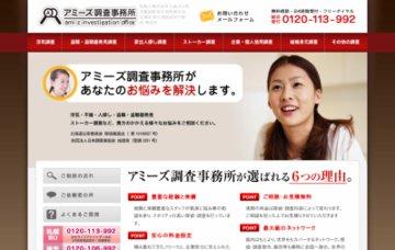 アミーズ調査事務所/札幌総合受付本社