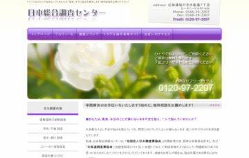 株式会社日本総合調査センター旭川事業所