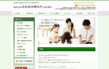 株式会社日本総合興信所