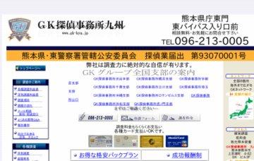 GK探偵事務所九州